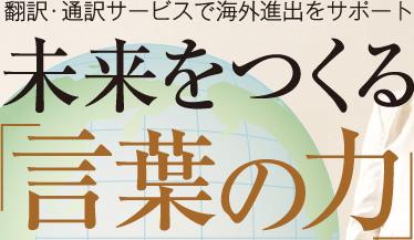 翻訳・通訳サービスで海外進出をサポート 未来を作る「言葉の力」