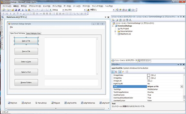 VB.NET プロジェクトのイメージ, VB.NET